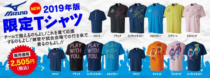 2019年ミズノ文字入りTシャツ