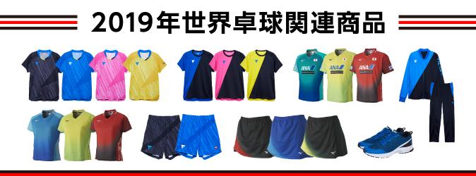 2019年世界卓球関連商品