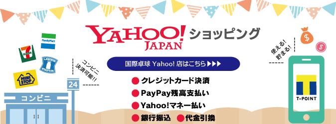 国際卓球Yahoo!店開店