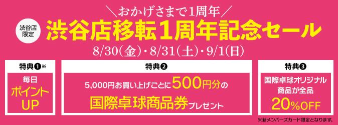 2019年8月渋谷店セール