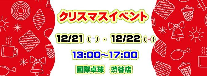 2019年12月渋谷店クリスマス