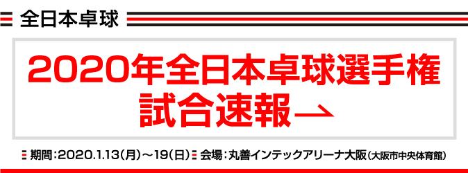 2020年全日本卓球選手権速報