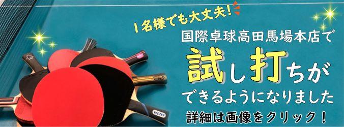 高田馬場店2月試打会