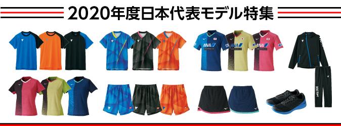2020年日本代表関連商品