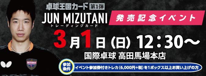 2020年3月1日水谷隼イベント