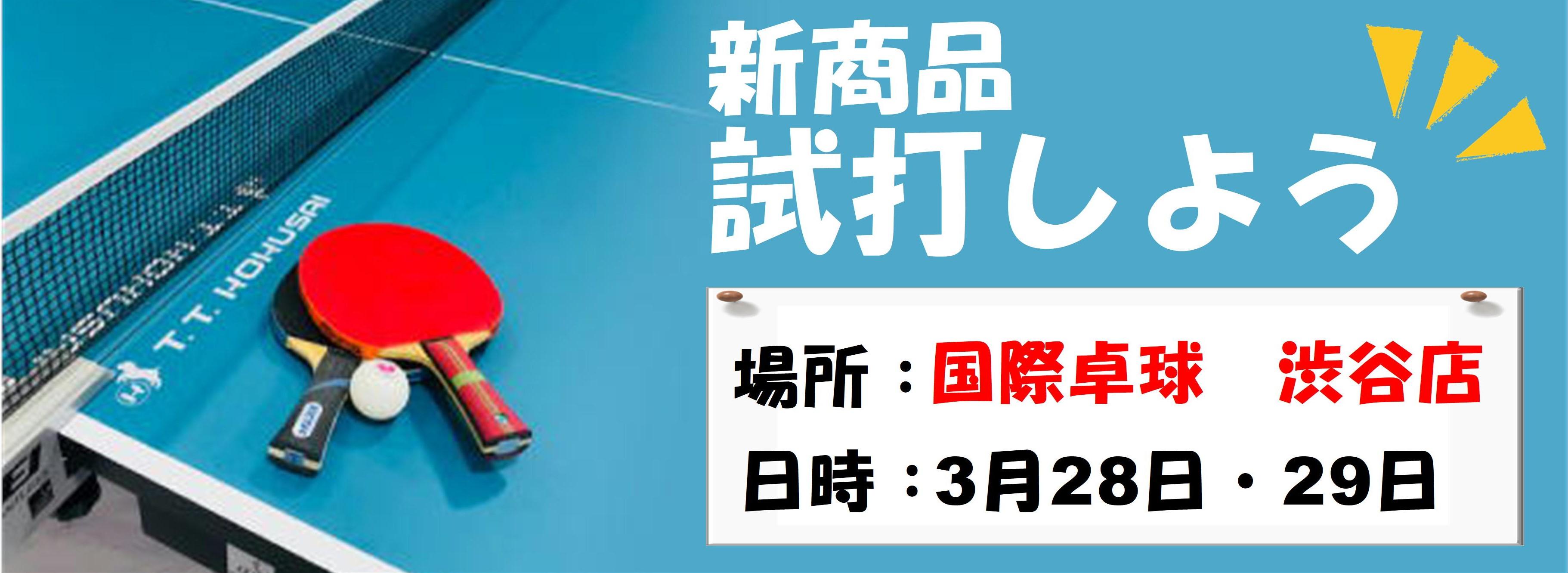 渋谷店3月試打会