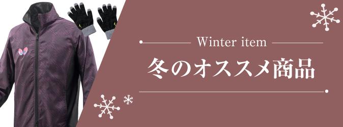 冬のオススメ商品
