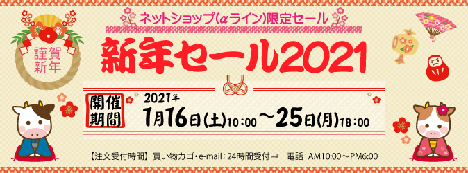 新年セール2021