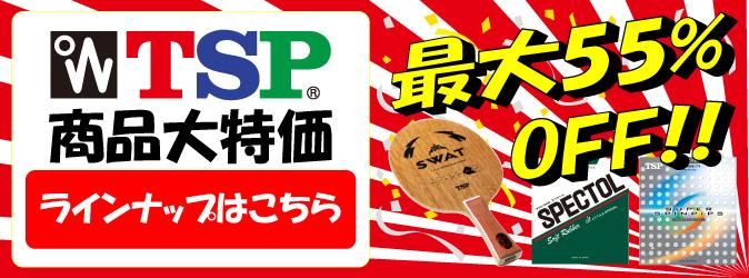 TSP特価商品