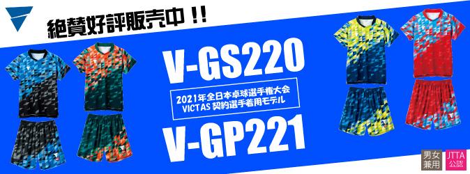 VICTAS全日本選手権モデル